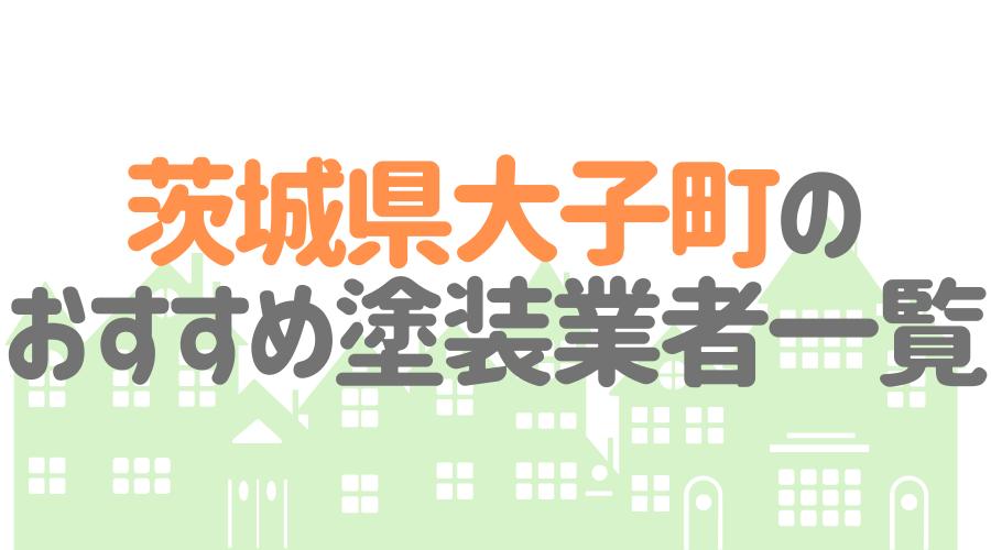 茨城県大子町のおすすめ「屋根・外壁塗装業者」一覧