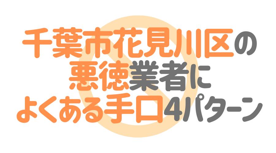 千葉県千葉市花見川区の悪徳塗装業者によくある手口4パターン