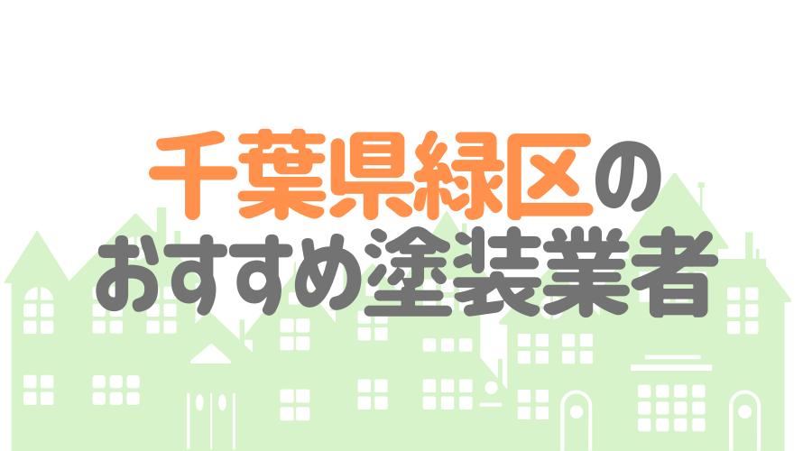 千葉県千葉市緑区のおすすめ「屋根・外壁塗装業者」一覧