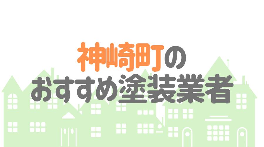 千葉県神崎町のおすすめ「屋根・外壁塗装業者」一覧