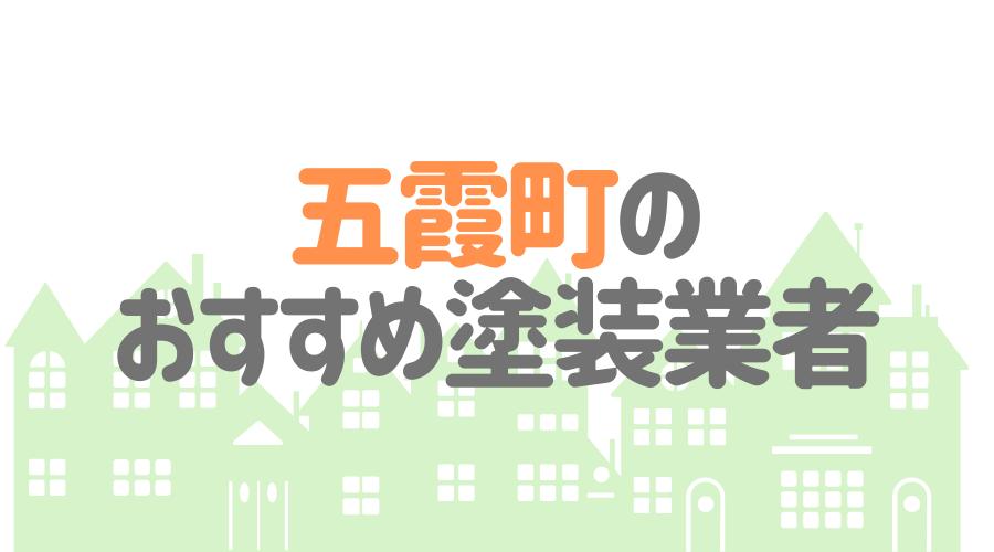 茨城県五霞町のおすすめ「屋根・外壁塗装業者」一覧