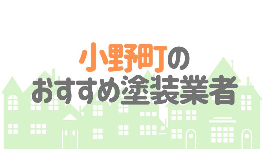 福島県小野町のおすすめ「屋根・外壁塗装業者」一覧