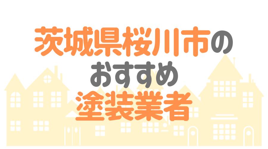 茨城県桜川市のおすすめ「屋根・外壁塗装業者」一覧