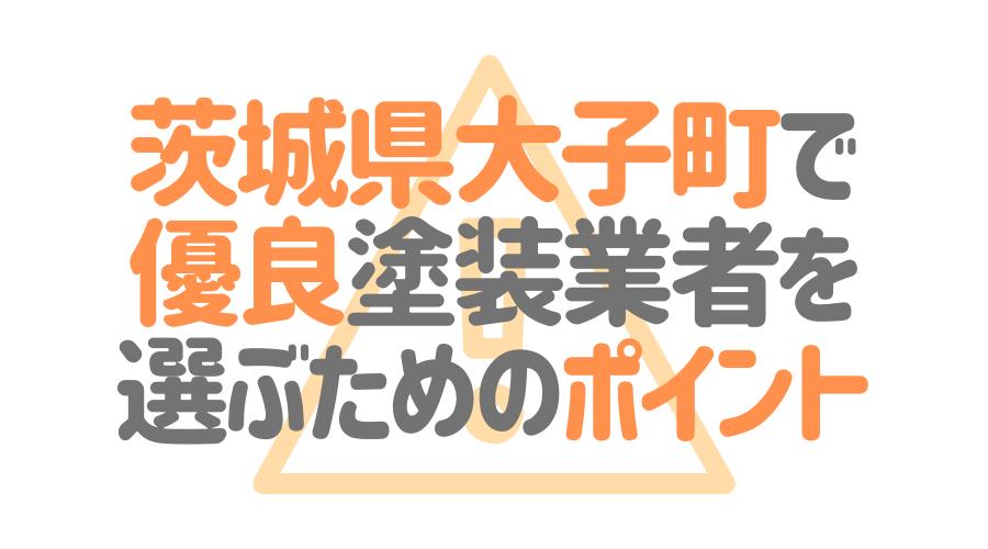 茨城県大子町で「優良塗装業者」を選ぶためのポイント