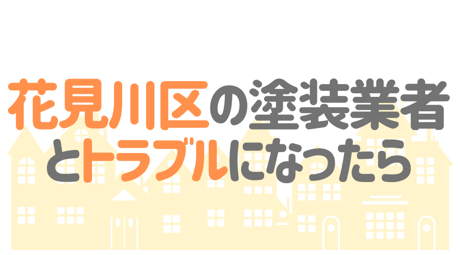 千葉県千葉市花見川区の塗装業者とトラブルになった場合の対処方法