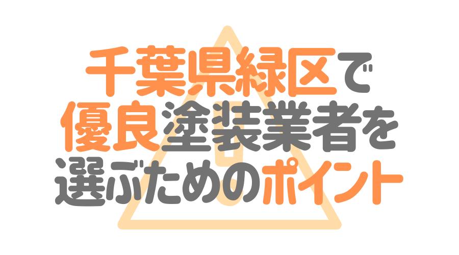 千葉県千葉市緑区で「優良塗装業者」を選ぶためのポイント