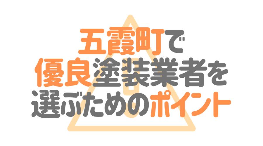 茨城県五霞町で「優良塗装業者」を選ぶためのポイント