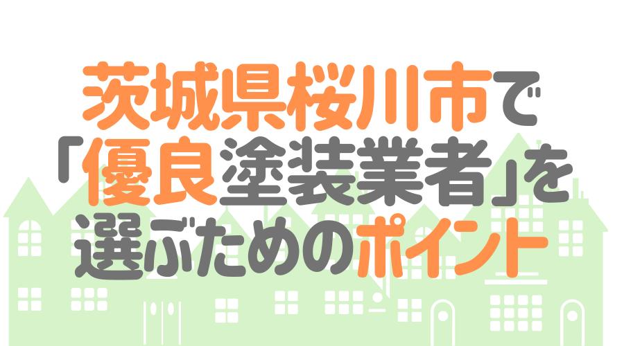 茨城県桜川市で「優良塗装業者」を選ぶためのポイント
