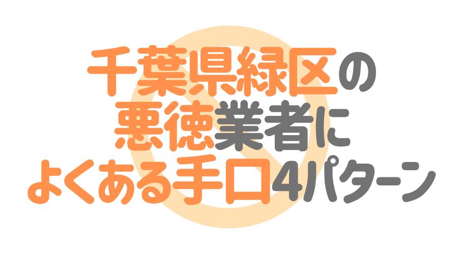 千葉県千葉市緑区の悪徳塗装業者によくある手口4パターン