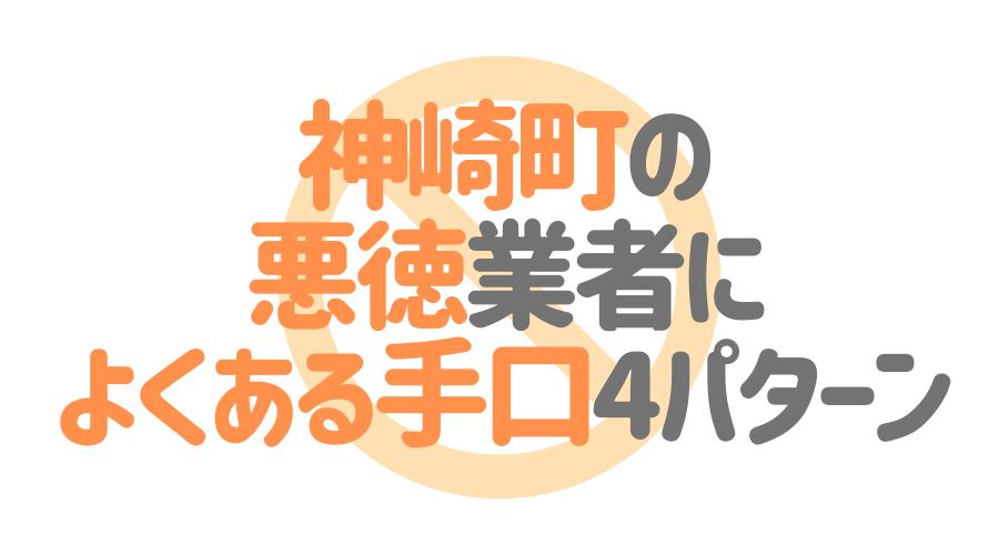 千葉県神崎町の悪徳塗装業者によくある手口4パターン