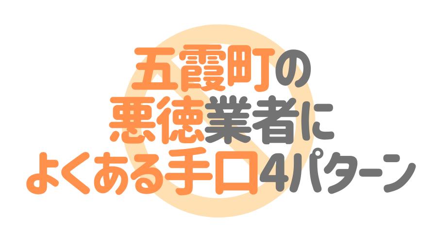 茨城県五霞町の悪徳塗装業者によくある手口4パターン