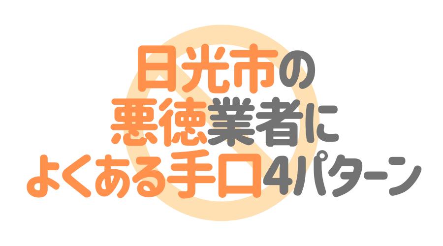 栃木県日光市の悪徳塗装業者によくある手口4パターン