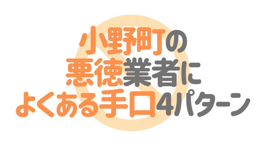 福島県小野町の悪徳塗装業者によくある手口4パターン