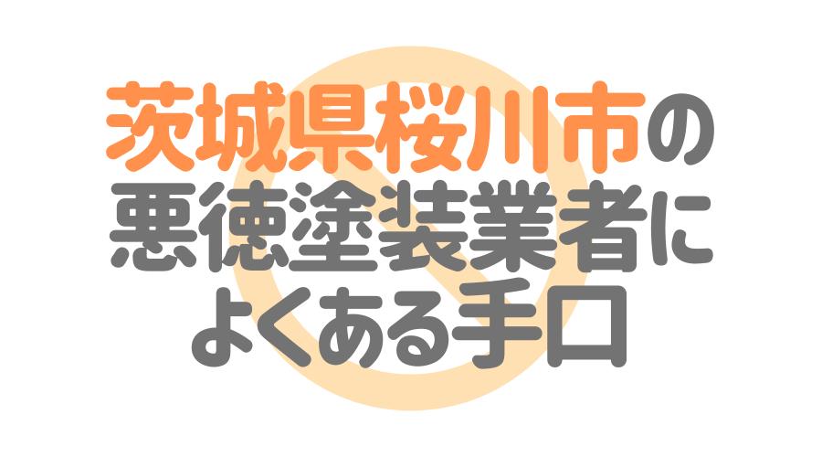 茨城県桜川市の悪徳塗装業者によくある手口4パターン