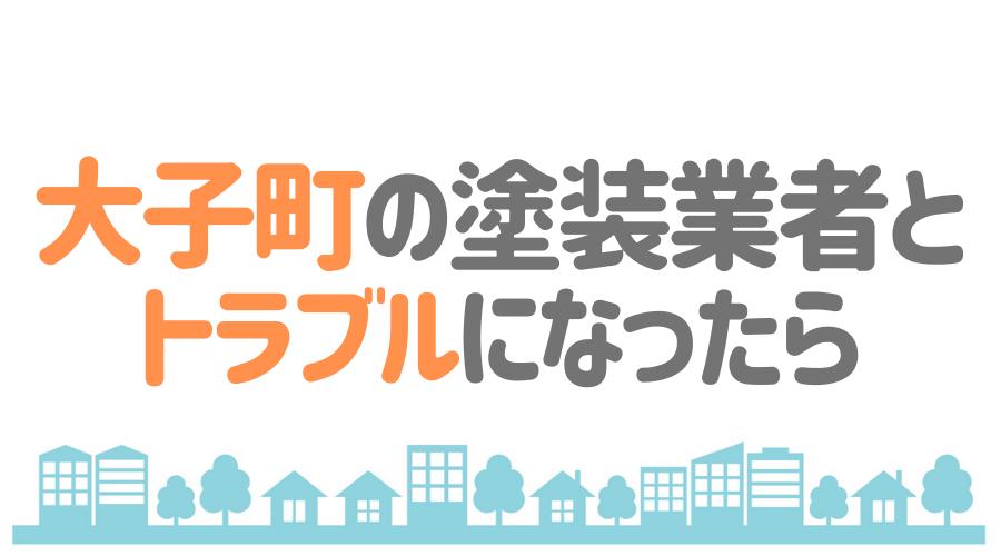 茨城県大子町の塗装業者とトラブルになった場合の対処方法