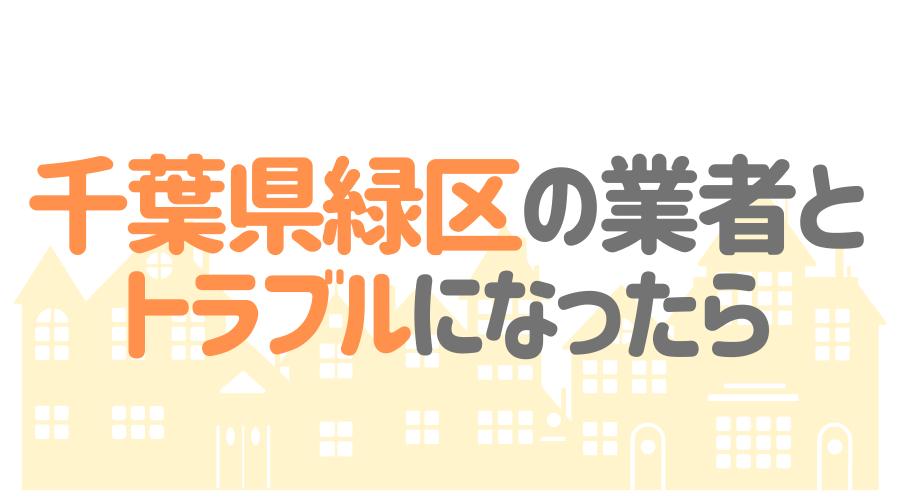 千葉県千葉市緑区の塗装業者とトラブルになった場合の対処方法