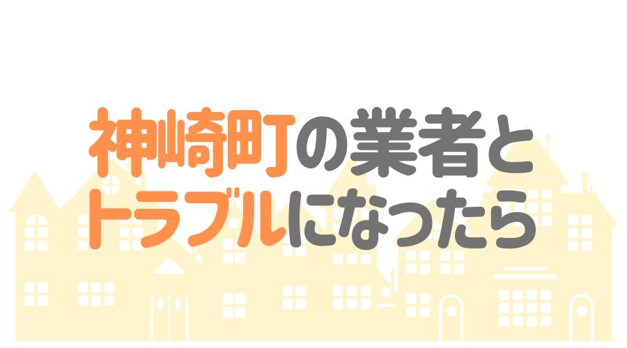 千葉県神崎町の塗装業者とトラブルになった場合の対処方法