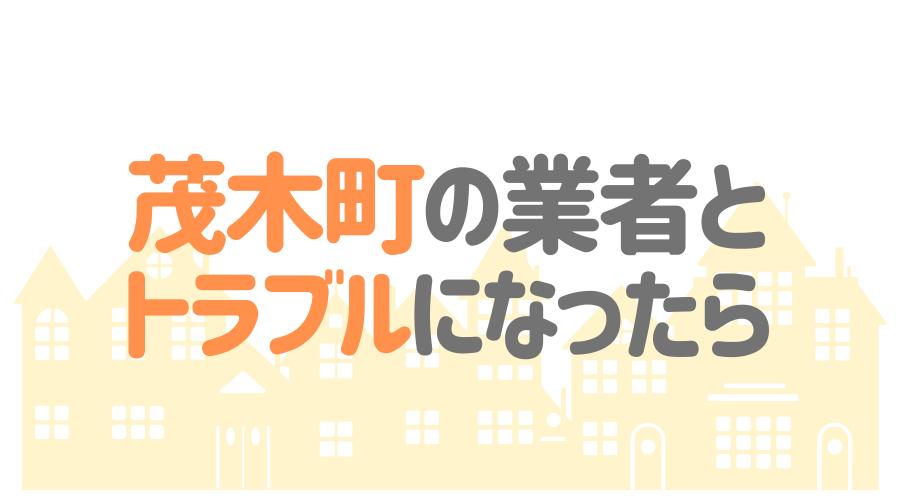栃木県茂木町の塗装業者とトラブルになった場合の対処方法