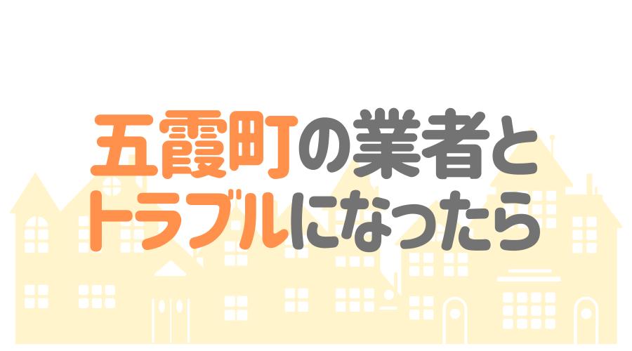 茨城県五霞町の塗装業者とトラブルになった場合の対処方法