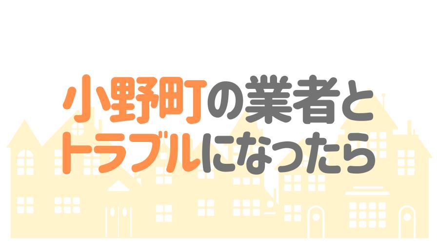 福島県小野町の塗装業者とトラブルになった場合の対処方法