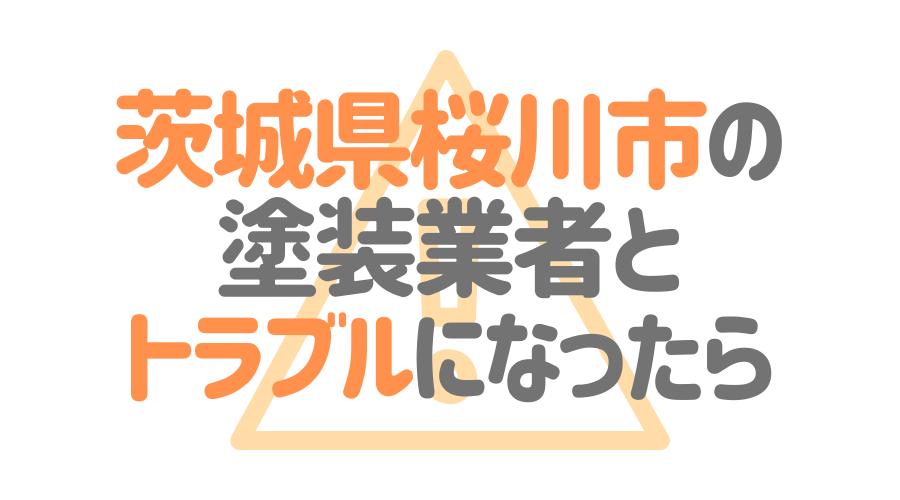 茨城県桜川市の塗装業者とトラブルになった場合の対処方法