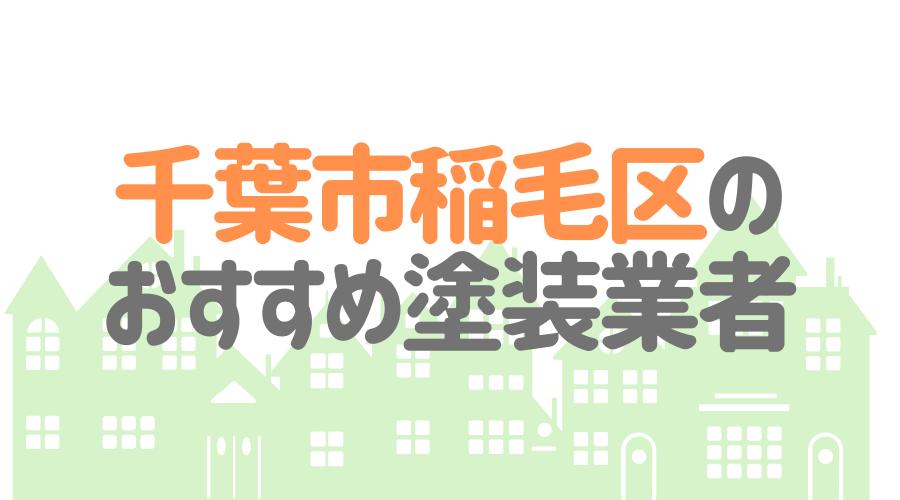 千葉県千葉市稲毛区のおすすめ「屋根・外壁塗装業者」一覧