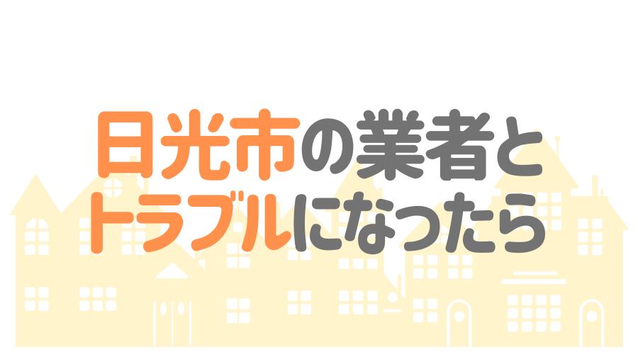 栃木県日光市の塗装業者とトラブルになった場合の対処方法