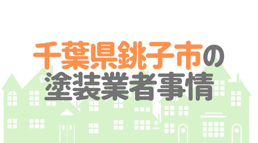 千葉県銚子市の塗装業者事情