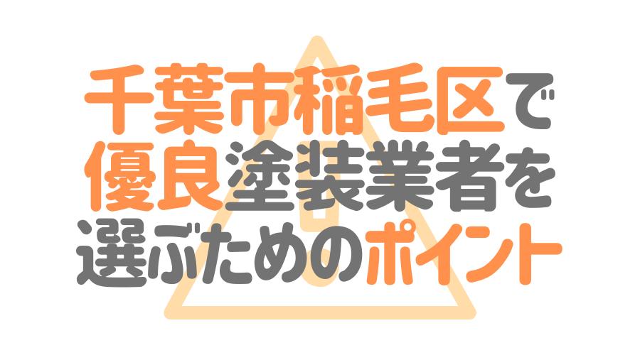 千葉県千葉市稲毛区で「優良塗装業者」を選ぶためのポイント