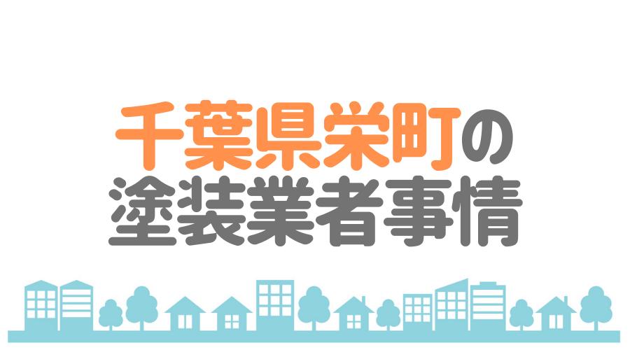 千葉県栄町の塗装業者事情
