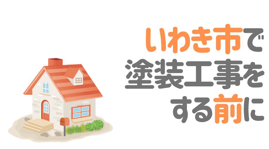 福島県いわき市で塗装工事をする前に…