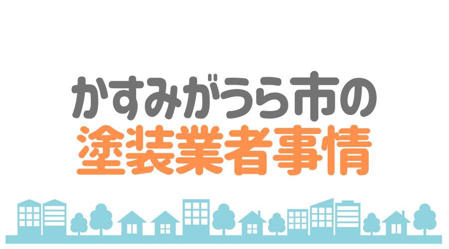 茨城県かすみがうら市の塗装業者事情