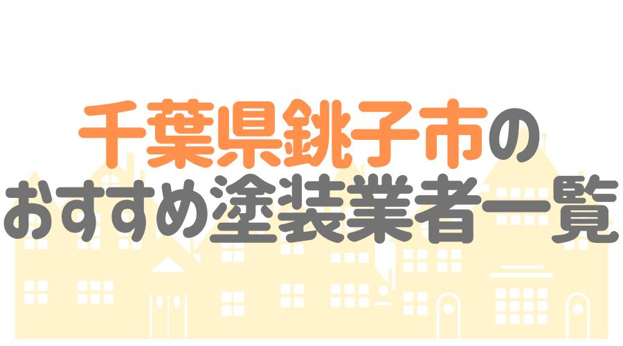 千葉県銚子市のおすすめ「屋根・外壁塗装業者」一覧