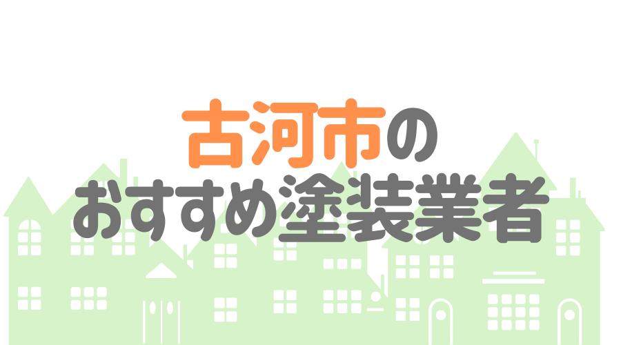 茨城県古河市のおすすめ「屋根・外壁塗装業者」一覧