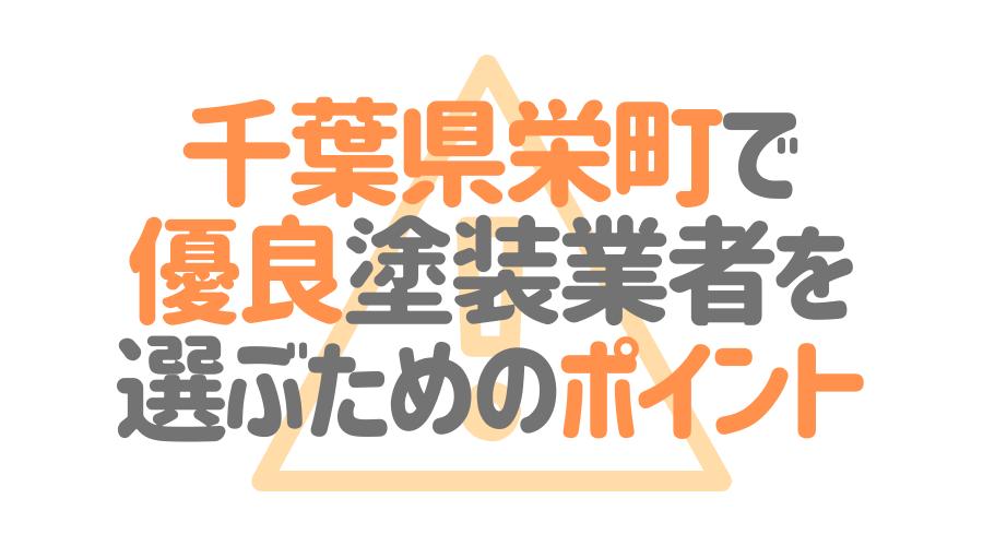 千葉県栄町で「優良塗装業者」を選ぶためのポイント