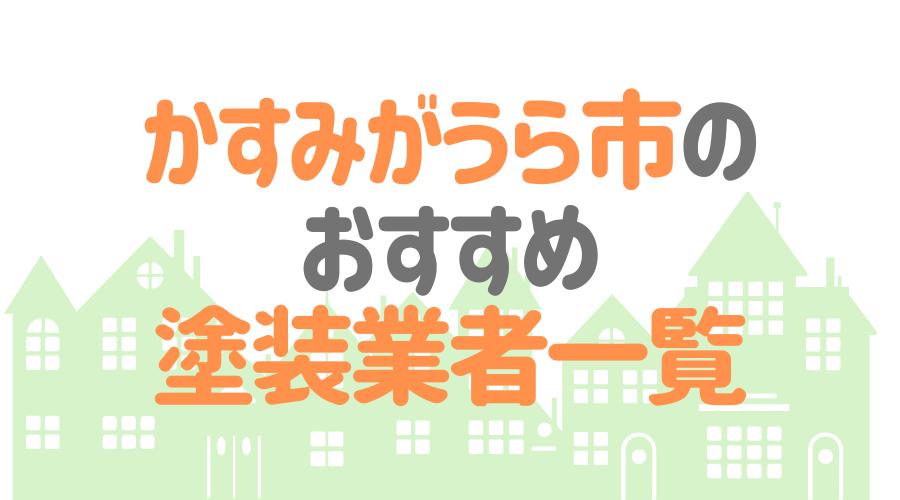 茨城県かすみがうら市のおすすめ「屋根・外壁塗装業者」一覧