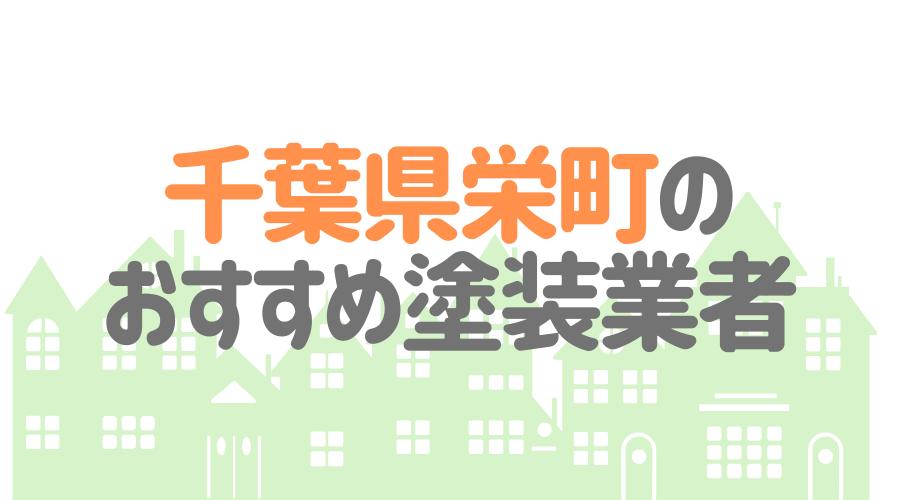千葉県栄町のおすすめ「屋根・外壁塗装業者」一覧