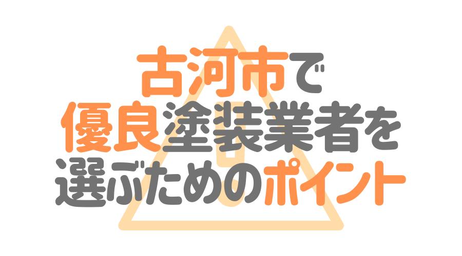 茨城県古河市で「優良塗装業者」を選ぶためのポイント
