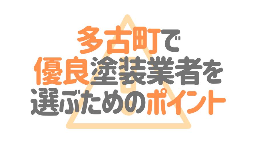千葉県多古町で「優良塗装業者」を選ぶためのポイント