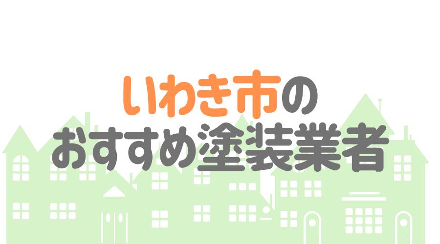 福島県いわき市のおすすめ「屋根・外壁塗装業者」一覧