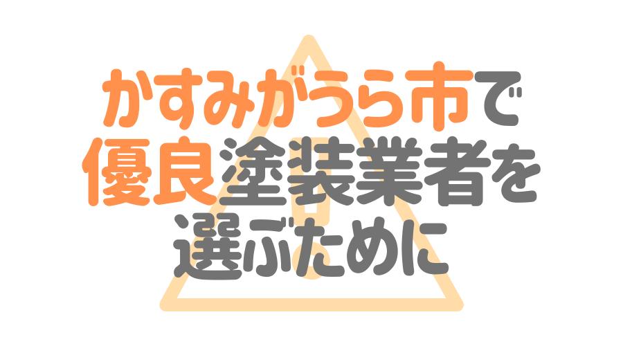 茨城県かすみがうら市で「優良塗装業者」を選ぶためのポイント
