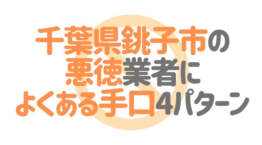 千葉県銚子市で「優良塗装業者」を選ぶためのポイント
