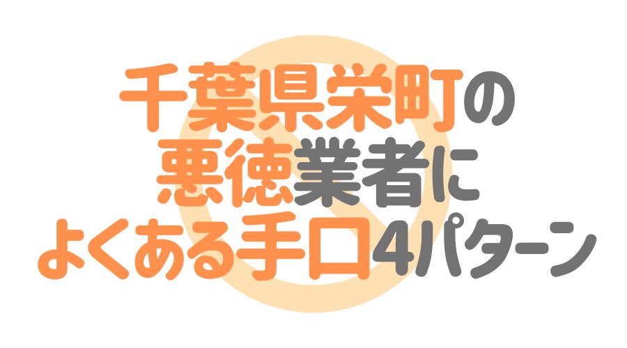 千葉県栄町の悪徳塗装業者によくある手口4パターン