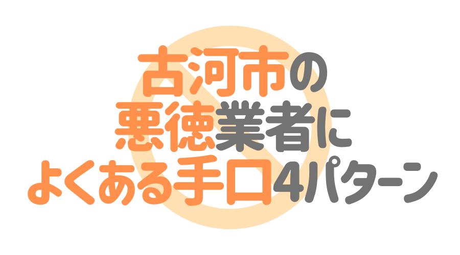 茨城県古河市の悪徳塗装業者によくある手口4パターン