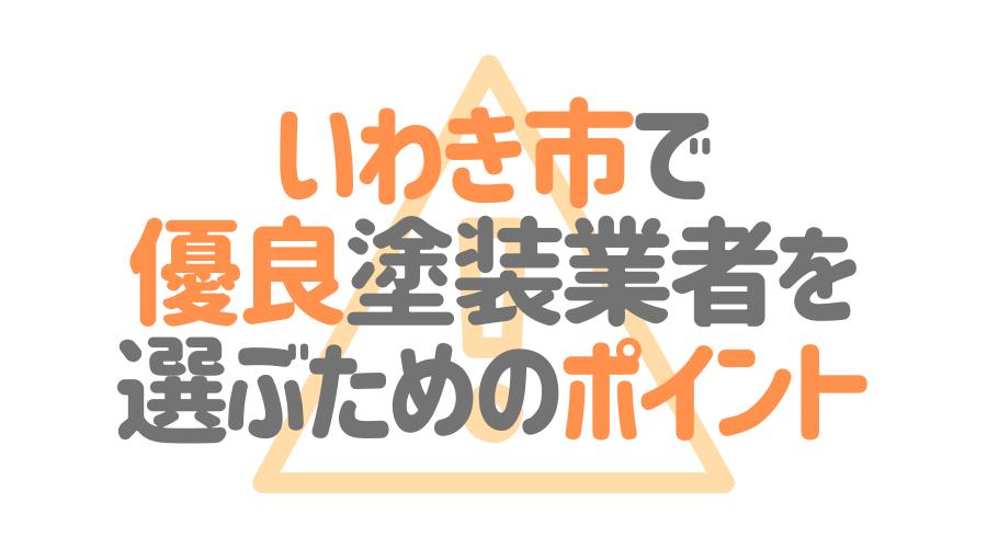 福島県いわき市で「優良塗装業者」を選ぶためのポイント