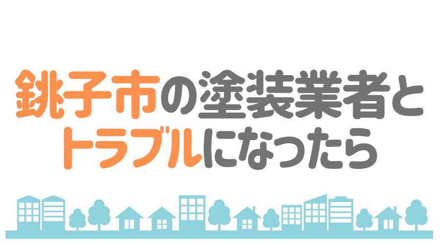 千葉県銚子市の塗装業者とトラブルになった場合の対処方法