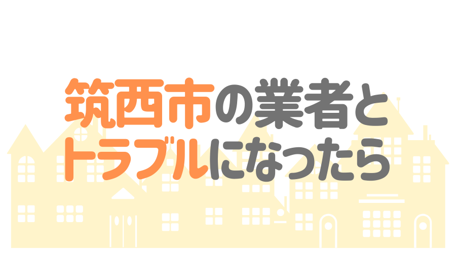 茨城県筑西市の塗装業者とトラブルになった場合の対処方法