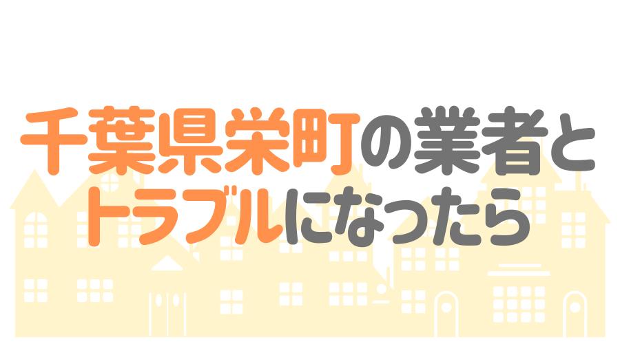 千葉県栄町の塗装業者とトラブルになった場合の対処方法