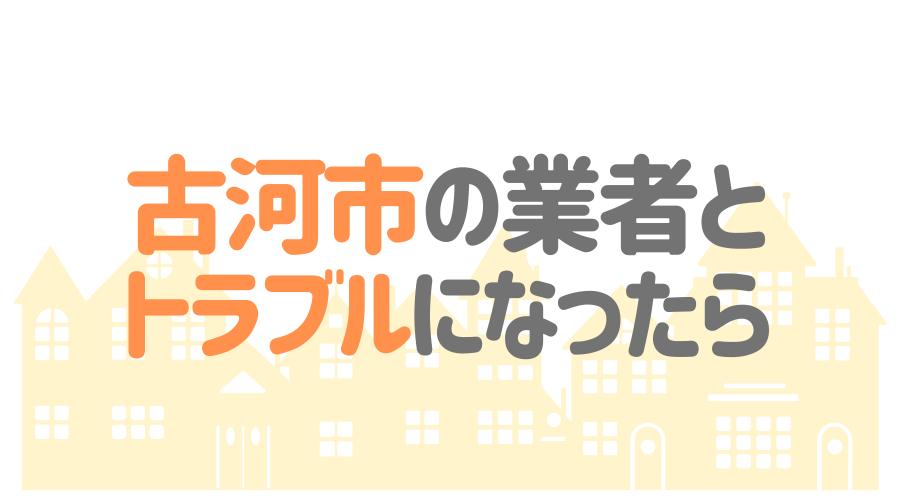 茨城県古河市の塗装業者とトラブルになった場合の対処方法