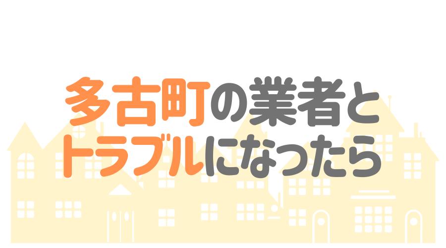 千葉県多古町の塗装業者とトラブルになった場合の対処方法